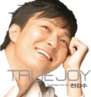 천강수 1 - True Joy(CD)