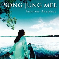 송정미 5집 - Anytime Anyplace (CD)
