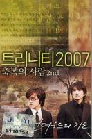 트리니티 2007 - 축복의 사람 2nd (TAPE)