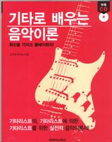 기타로 배우는 음악이론