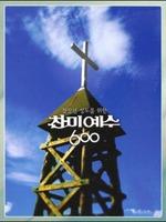 청장년 성도를 위한 찬미예수 600 (스프링 악보)