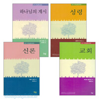 IVP조직신학 시리즈 세트 (전5권)