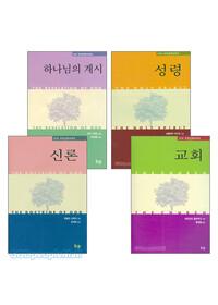 IVP조직신학 시리즈 세트 (전7권)