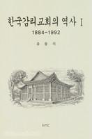 한국감리 교회의 역사 1 - 1884 ~ 1992