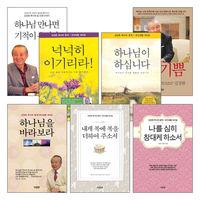 김장환 저서 세트(전7권)