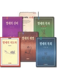 이중표 목사 별세의 삶 시리즈(전6권)