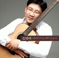 김영태 1집 - 아버지 마음 내게 주소서 (CD)