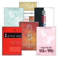 김나사로 목사 단행본 세트(전6권)