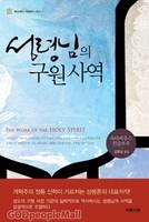 성령님의 구원 사역 - 윈슬로우 시리즈3 (2011 올해의 신앙도서)