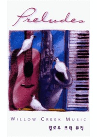 윌로우크릭 Willow Creek Music -  Preludes (Tape)