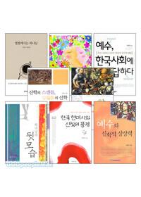 차정식 교수 2008~2013년 출간(개정) 저서 세트(전7권)
