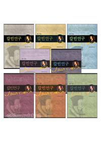 한국칼빈학회 칼빈 연구 세트(전8권)