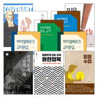 정요석 목사 저서 세트(전10권)