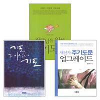 주기도문 관련 2009-2010년 출간(개정) 도서 세트(전3권)