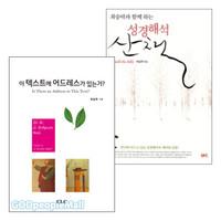 최승락 교수 저서 세트(전2권)