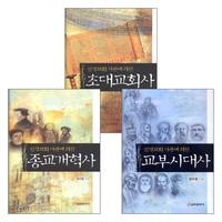 정수영 목사의 교회사 시리즈 세트(전3권)