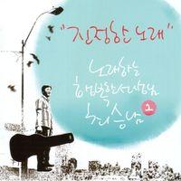 최승남 2집 - 진정한 노래 (CD)