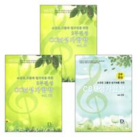 소규모 그룹과 성가대를 위한 2부 CCM성가합창 악보 세트(전3권)
