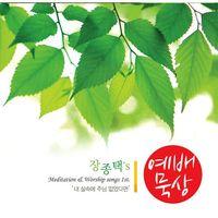 장종택 - 예배묵상 (CD)