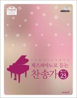 재즈피아노로 듣는 찬송가 베스트 23 (악보)