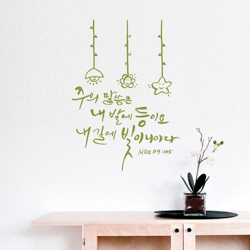 (말씀 스티커)주의 말씀은 내발의 등_시편119:105