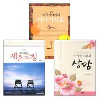 김번영 목사 저서 세트(전3권)