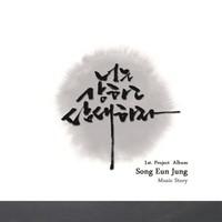 송은정 Music Story - 너는 강하고 담대하라 (CD)