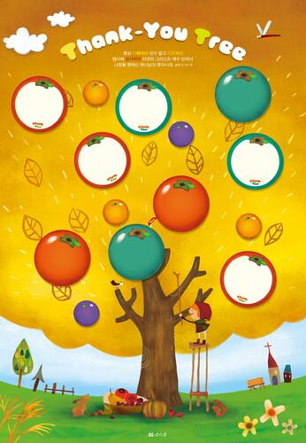 감사나무(노랑)