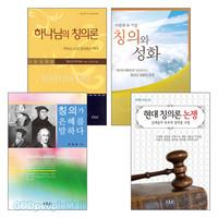 CLC 칭의론 시리즈 세트(전4권)