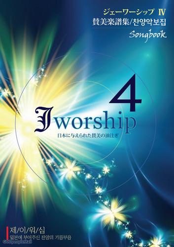 Jworship 4집 - 일본에 부어부신 찬양의 기름부음 (악보)