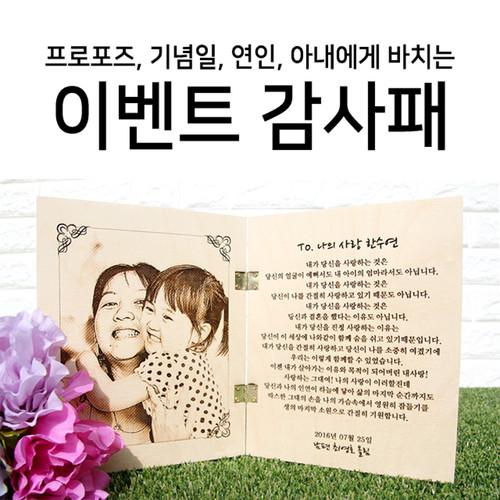 부부&연인 감사패 프로포즈 이벤트 기념일선물