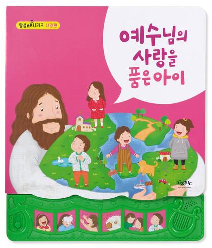 [개정판] [말씀챈트 사운드북_사랑편] 예수님의 사랑을 품은 아이