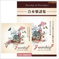 Jworship 2집 세트 (CD+악보)