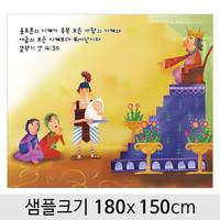 교회현수막(솔로몬)-060  ( 180 x 150 )