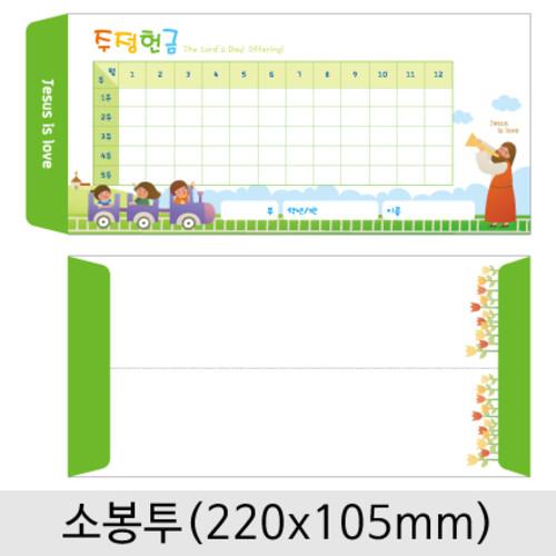 [주문제작] 감사(주정헌금)봉투-008 (약 1,000매)