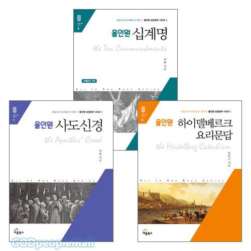 올인원 성경공부 시리즈 세트 (전4권)