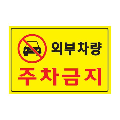 5301 - 외부차량주차금지 300x200mm 포멕스 문패 사인 표지판