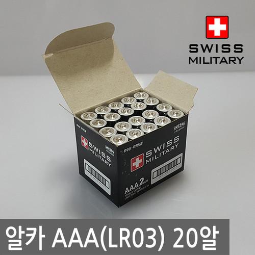 스위스밀리터리 알카라인 AAA 건전지 LR03 1.5V 20알 벌크