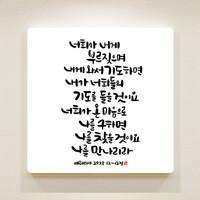 순수캘리 성경말씀액자-SA0082 예레미야 29장 12~13절