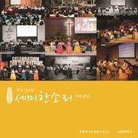 세미한소리 국악선교단 3집 (CD)