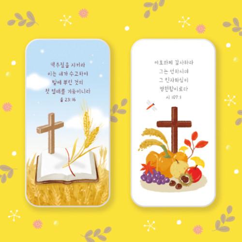 교회성경말씀현수막(맥추감사절)-070 (100 x 100)