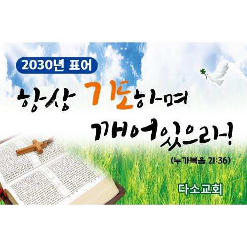 교회현수막(표어)-113 ( 150 x 100 )