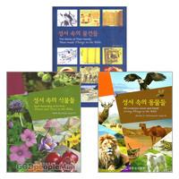 성서 속의 물건들   식물들   동물들 세트(전3권)