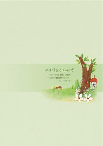 진흥 주보용지 A4 4면 (300004) - (1속 100장)