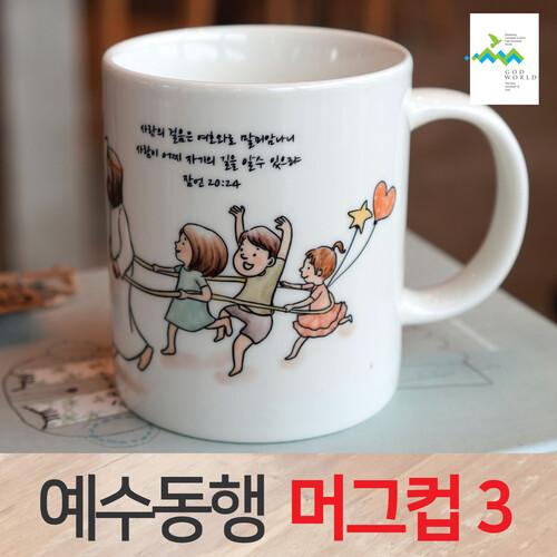 <갓월드> 예수동행 머그컵 No. 3