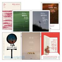 하정완 목사 2019~2020년 출간(개정)도서 세트(전7권)