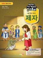 갓스토리 : 아홉번째 이야기 - 제자 (학생용)
