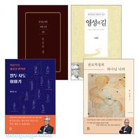 이동원 목사 2019년~2020년 출간(개정) 도서 세트(전4권)