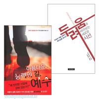 예수전도단 댄 바우만 저서 세트 (전2권)