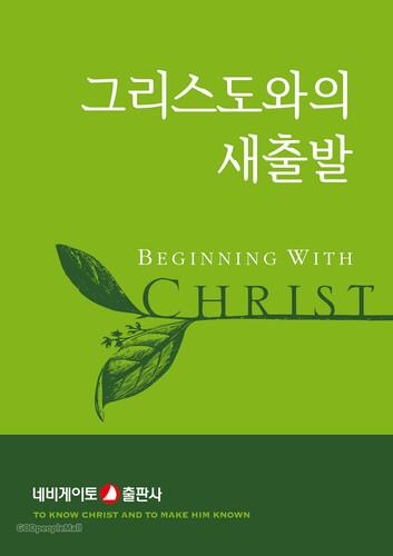 그리스도와의 새출발 (암송카드+해설서)